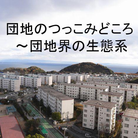 神戸モトマチ大学
