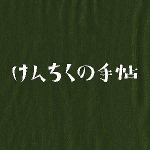 kenchikutecho